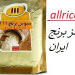 قیمت سبوس برنج اصل در بازار