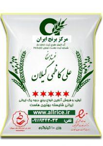 قیمت برنج علی کاظمی سال 99