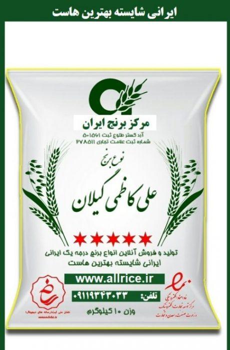 مرکز فروش برنج علی کاظمی