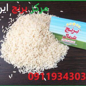 خرید عمده برنج عطری