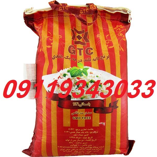 خرید عمده برنج gtc