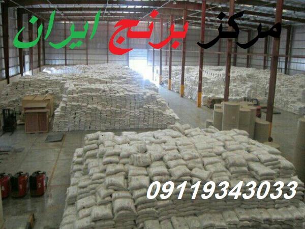 خرید برنج پاکستانی