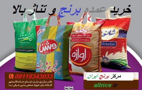 قیمت برنج خارجی