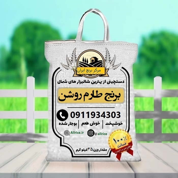 فروش برنج احمدی روشن