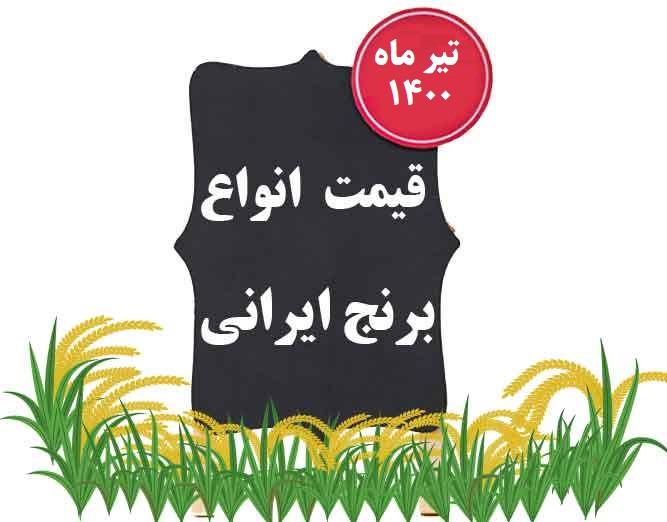 علت اصلی گران شدن برنج